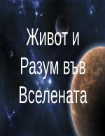Живот и разум във Вселената