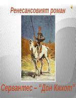 Ренесансовото в романа на Сервантес Дон Кихот