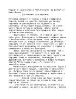Подвиг и саможертва в одата Опълчнците на Шипка от Иван Вазов