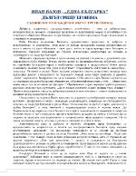 Една Българка от Иван Вазов - Дългът срещу Егоизма