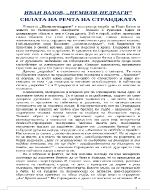 Немили-недраги - Силата на речта на Странджата