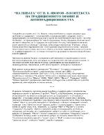 На нивата от П К Яворов - в контекста на традиционното знание и антитрадиционността