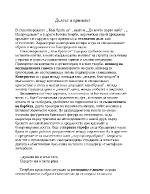Псалом на поета Пенчо Славейков