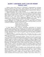 Данте Алигери и италианският ренесанс