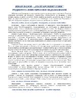 Иван Вазов - Българският език - Родното слово през погледа на Вазов