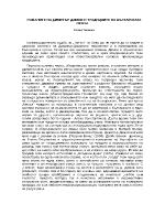 Романите на Димитър Димов и традициите на българската проза