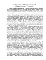 Петко Рачов Славеиков