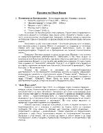 Прозата на Иван Вазов