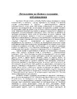 Личността на Ботев в неговата публицистика