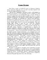 Елин Пелин - биография