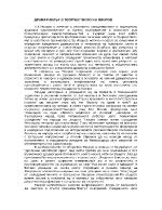 Драматизмът в творчеството на Яворов