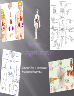 Болести на ендокринна система