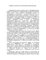 Човекът и борбата в поезията на Вапцаров