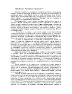 Иван Вазов - Епопея на забравените
