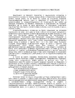 Идеи за родината и родното в лириката на Иван Вазов