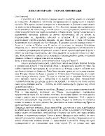 Ахил и Терсит - герои антиподи I и II песен