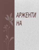 Арженсина - селско стопанство