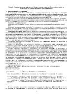 Предпроцесорни директиви