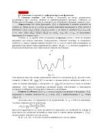 Основни теореми за диференцируеми функции