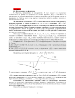Изследване на функция