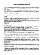 Никола Вапцаров - Песен за човека - анализ