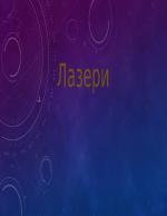 Лазери Физика