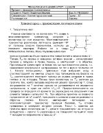 Транзисторно транзисторни логически схеми
