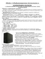 Учебник - Информационни технологии