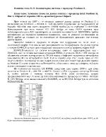 Компютърна система с процесор Pentium II