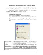 Microsoft Power Point програма за презентации