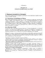 Програмиране на PHP