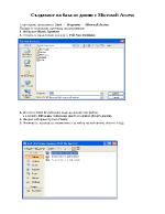Създаване на база данни с Microsoft Access