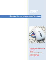 Бизнес информационни системи