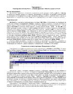 Електронна таблица Excel основни функции Работа в среда на Excel