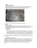 Характеристика на комютърните системи