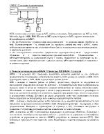 Микропроцесорна техника