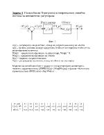 Настройка на П-регулатор в непрекъсната линейна система за автоматично регулиране