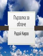 Пързалка за облаче
