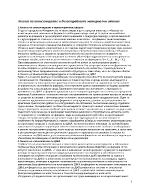 Икономически анализ на транспортна фирма