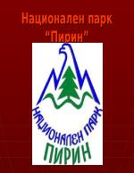 Национален парк quotПиринquot