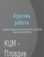 Анализ и оценка на екологичното състояние на КЦМ - пловдив