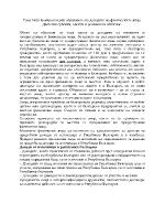 Контрол върху облагането на доходите на физическите лица Данъчни субекти обекти и режими на облагане