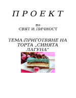 Приготвяне на торта quotСинята лагунаquot