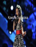 Презентация за Крисия Тодорова Евровизия