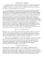 Атанас Далчев - Книгите