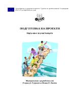 Наръчник за изготвяне на проекти по европейски програми и администрации