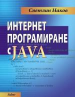 Интернет програмиране с Java - Светлин Наков