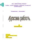 Курсова работа по информатика