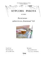 Логистични дейности на Каменица АД