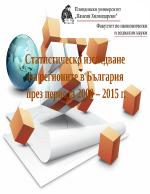 Статистическо изследване на регионите в България през периода 2000 2015 г